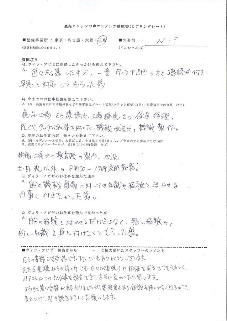 NF(広島20代男性樹脂工場技術者)