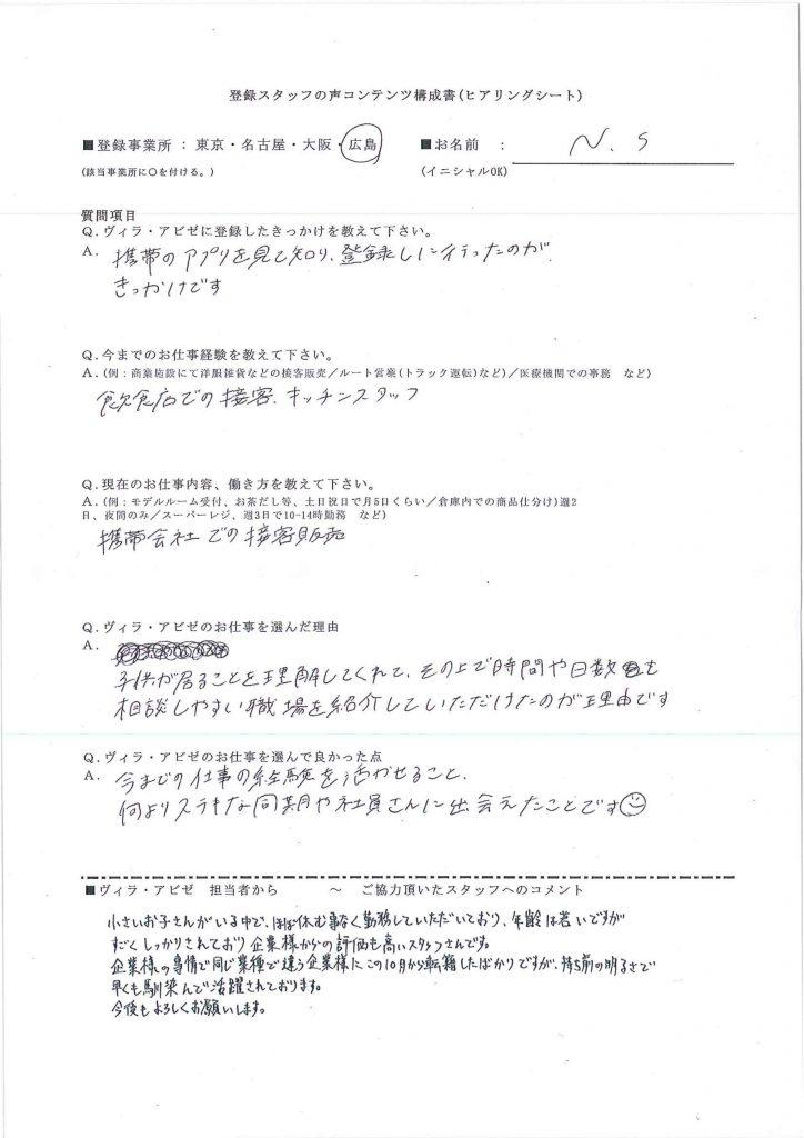 広島NS(20代女)携帯販売2017.11
