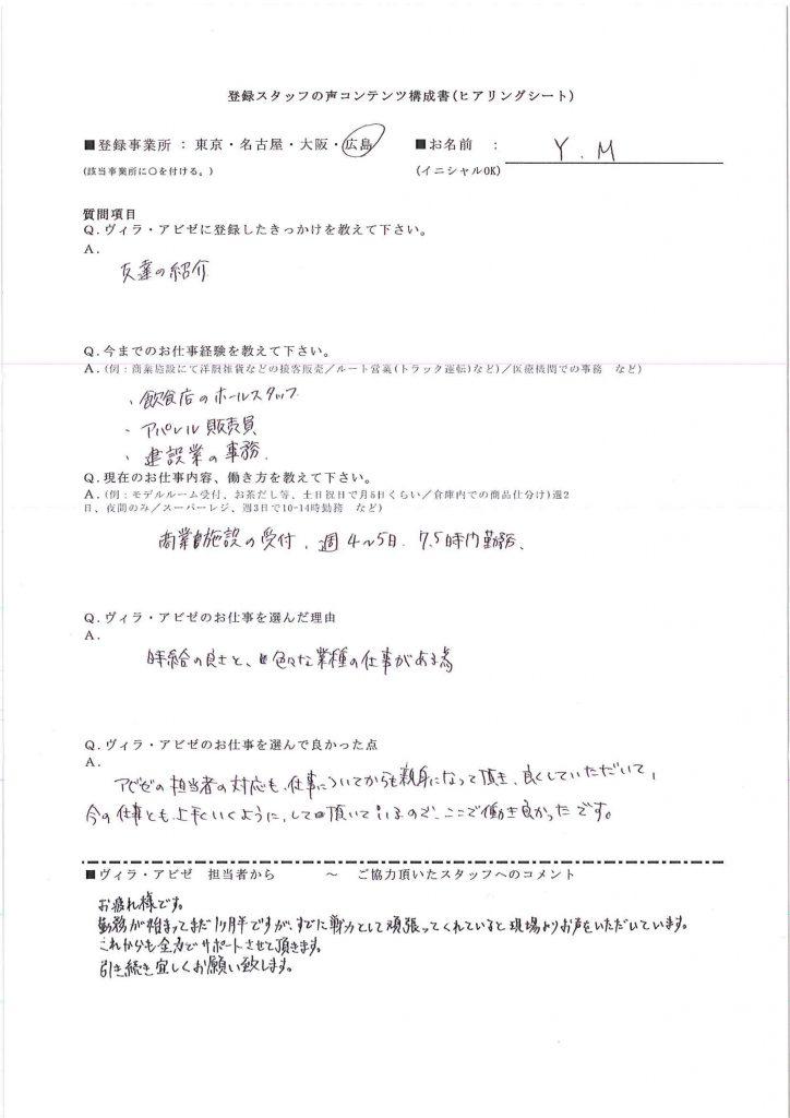 広島YM(20代女性)商業施設受付2017.12