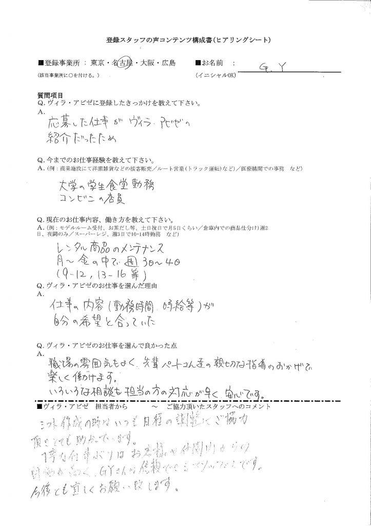 GY レンタル商品メンテナンス(kmt)