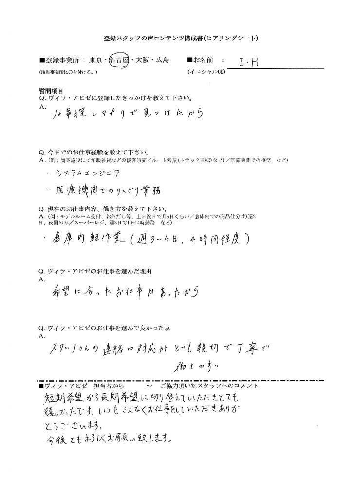 IH倉庫内軽作業(fkt)