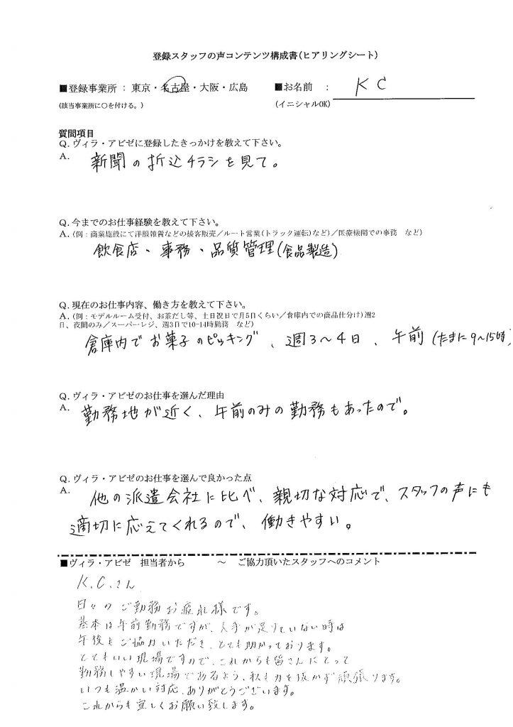 KC倉庫ピッキング(ask)