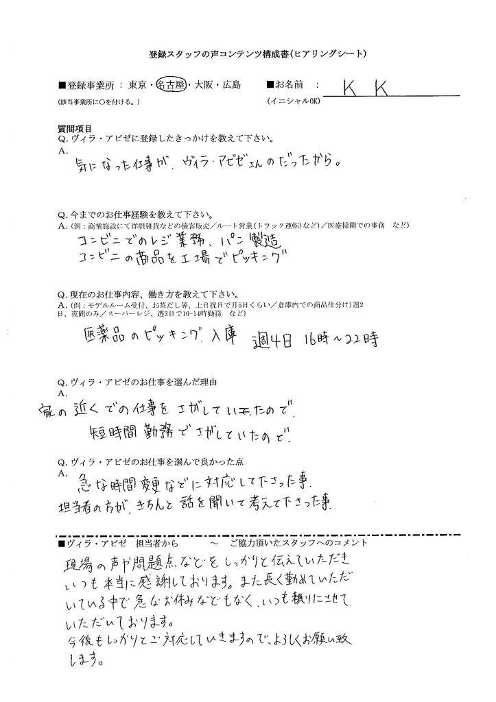 KK医薬品ピッキング(fkt)