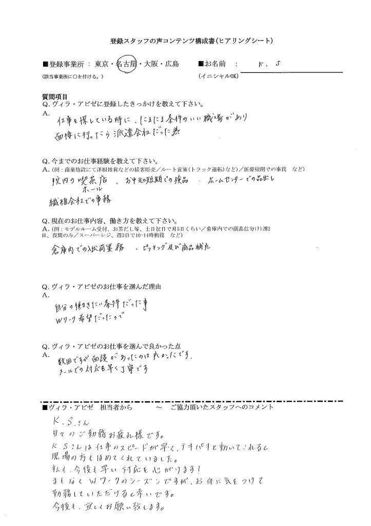 KS倉庫ピッキング(ask)