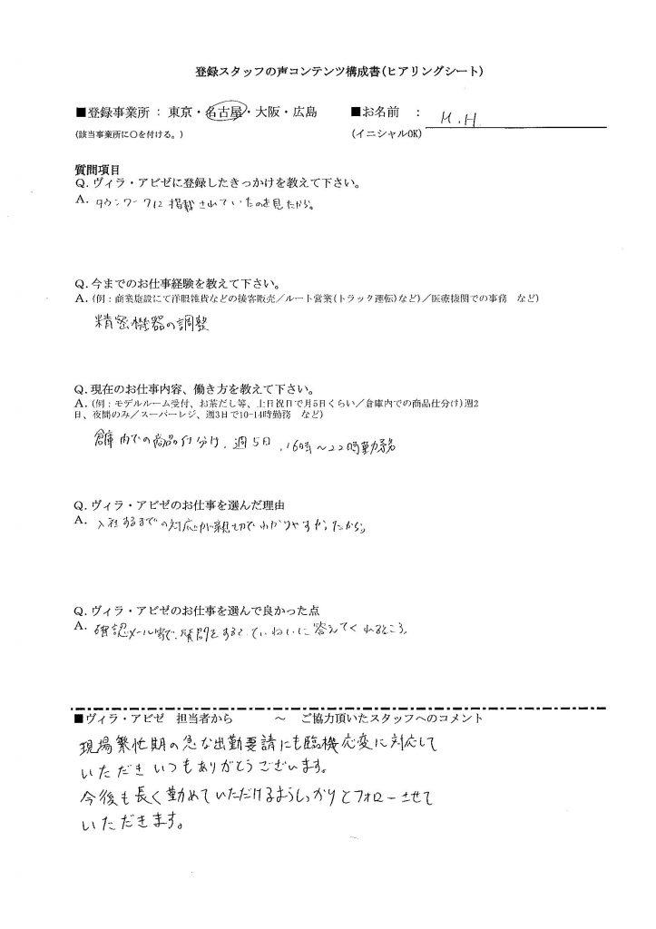 MH倉庫内商品仕分け(fkt)