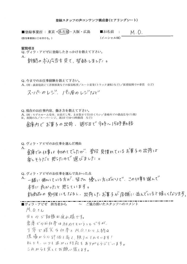 MO倉庫内出荷(ask)