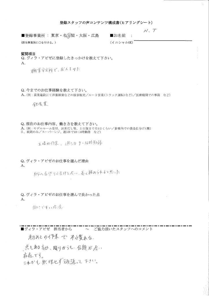 NT 工場内作業kym