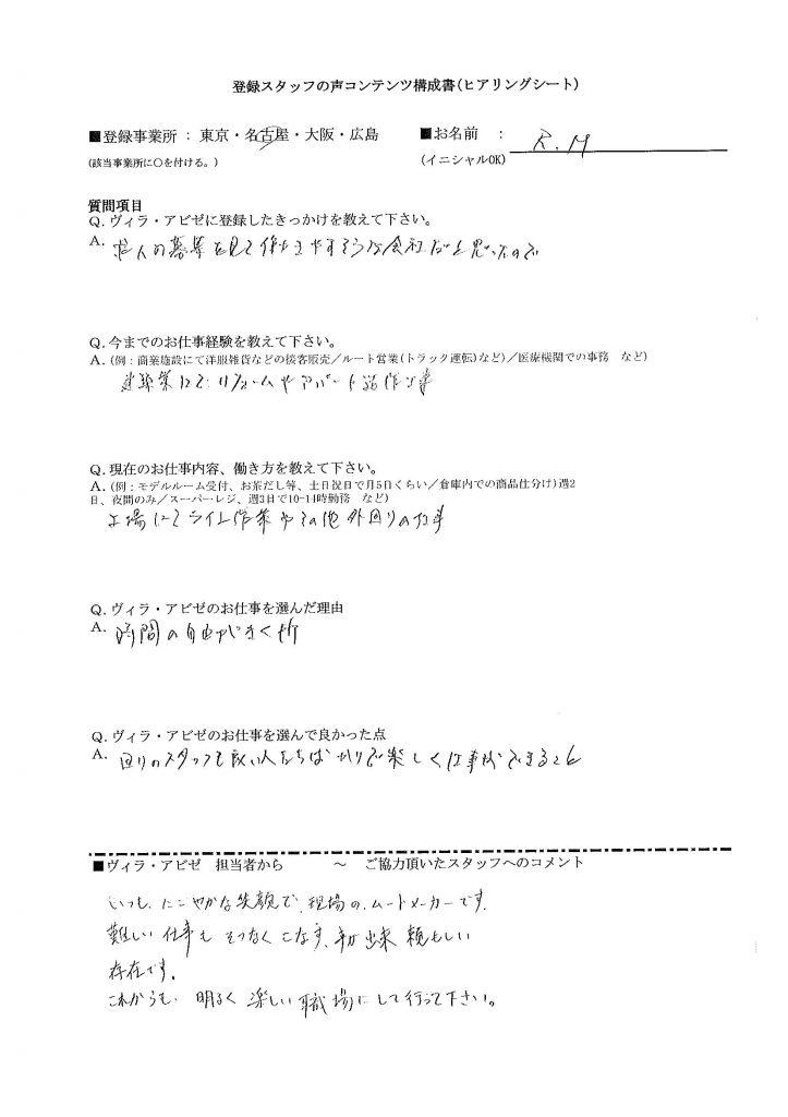 RM 工場ライン作業(kym)