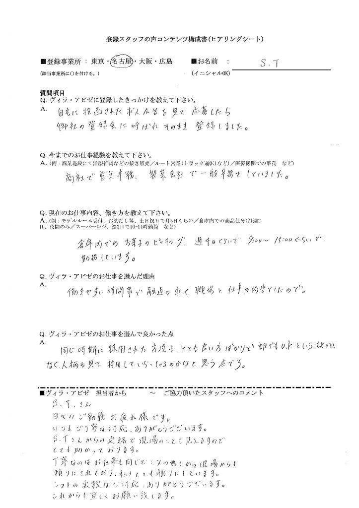 ST倉庫ピッキング(ask)