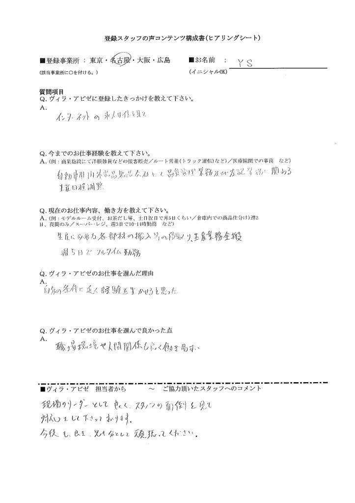 YS 自動車部品生産業務(kym)
