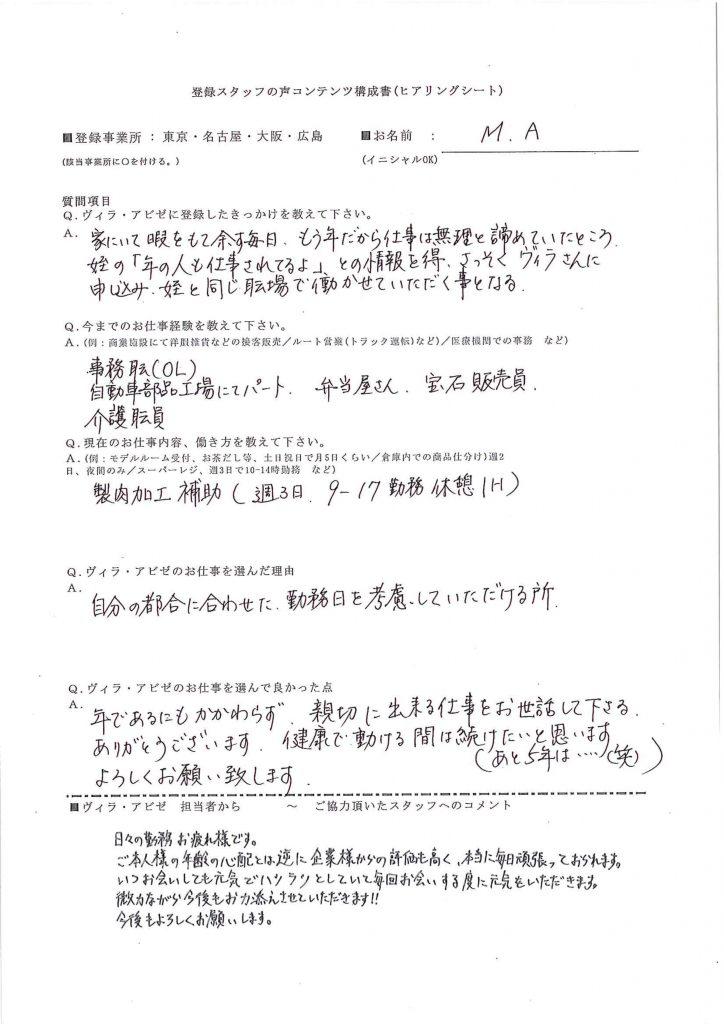 広島MA(60代女)食品加工工場2018.8