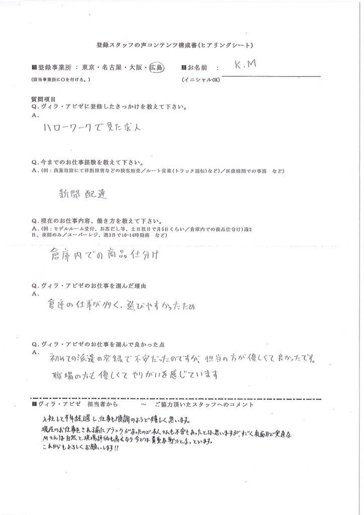 広島KM(30代男)チルド倉庫軽作業2018.10