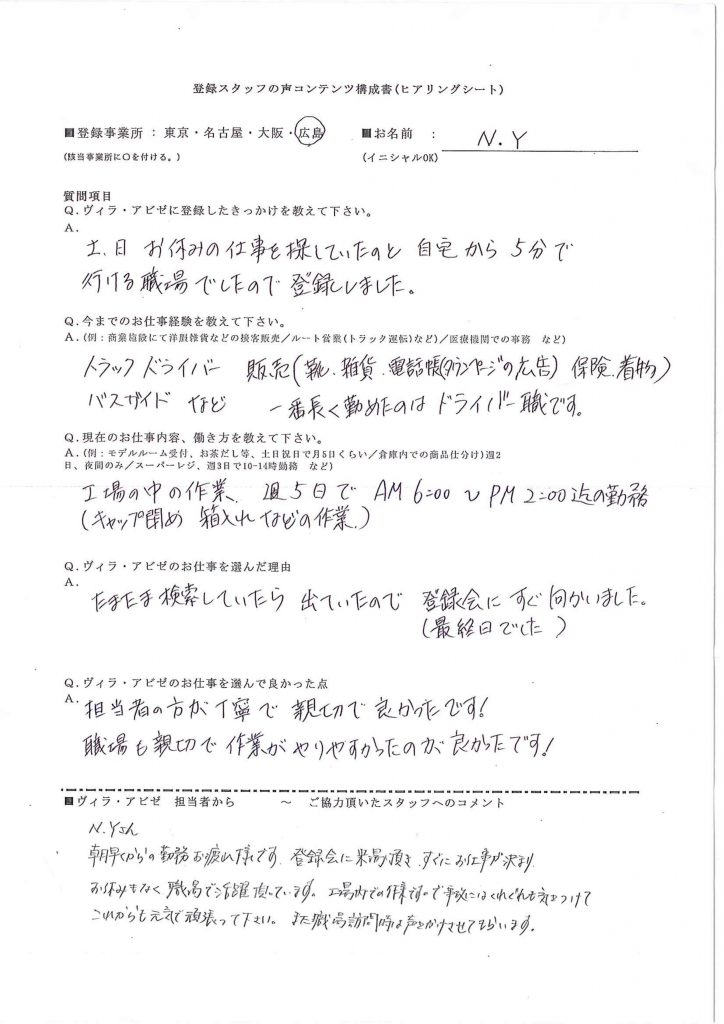 広島NY(50代女)製造補助2018.12.jpg