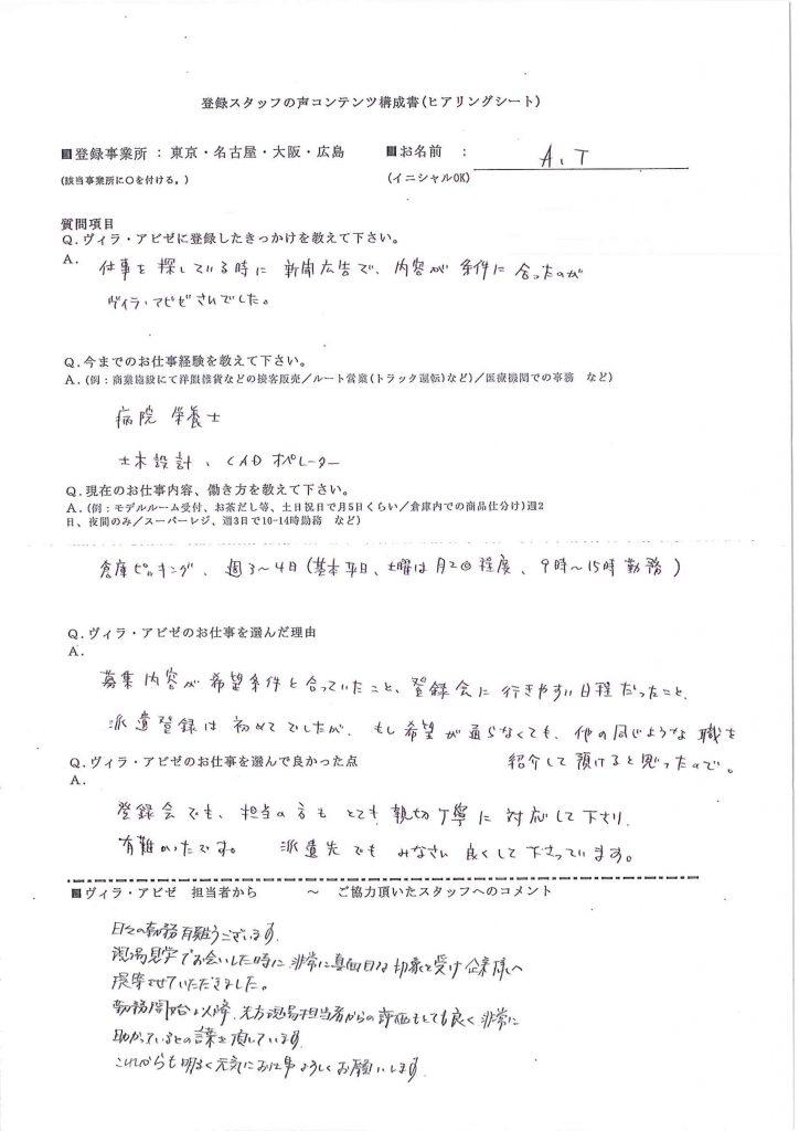 広島AT(40代女)軽作業2019.4